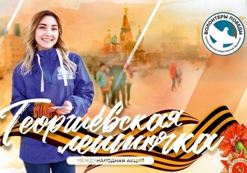 В Краснодарском крае стартовала акция «Георгиевская ленточка»
