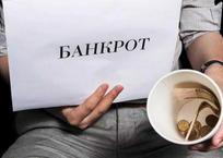 Краснодарский край на первом месте по количеству граждан-банкротов, фото — «Рекламы Гулькевичей»