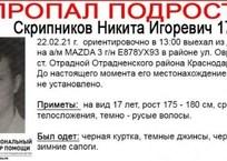 На Кубани разыскивают 17-летнего юношу, уехавшего на иномарке из станицы Отрадной, фото — «Рекламы Кропоткина»