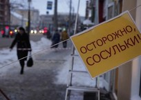 В МЧС предупредили о снеге и гололеде на Кубани с 1 по 3 марта, фото — «Рекламы Кропоткина»