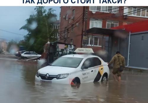 Почему в Краснодаре в дождь такси стоит намного дороже - ответ в одной картинке