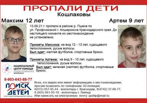 Двое братьев-школьников пропали на Кубани