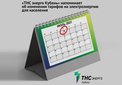 «ТНС энерго Кубань» рекомендует оплатить счета за электроэнергию до изменения тарифов