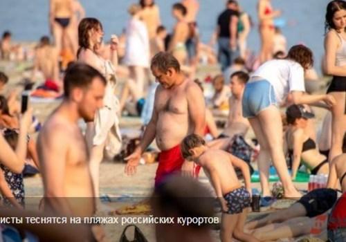 «Даже в страшном сне не привидится»: в Анапе туристы заполонили пляжи ВИДЕО