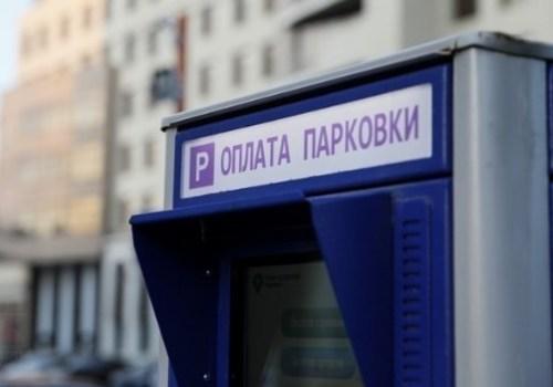 Штраф за неоплату парковки в Краснодарском крае вырастет в три раза — с 1 тыс. до 3 тыс. руб.
