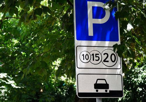 На Кубани с августа штраф за неоплату парковки вырастет в 3 раза