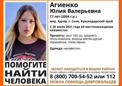 На Адлере разыскивают семнадцатилетнюю Юлию Агиенко
