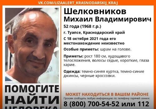 Разыскивается житель Туапсе Михаил Владимирович Шелковников
