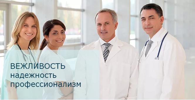 Консультации, лечение на Кубани и в Адлере - медицинский центр «Пять врачей»: всегда эффективно!