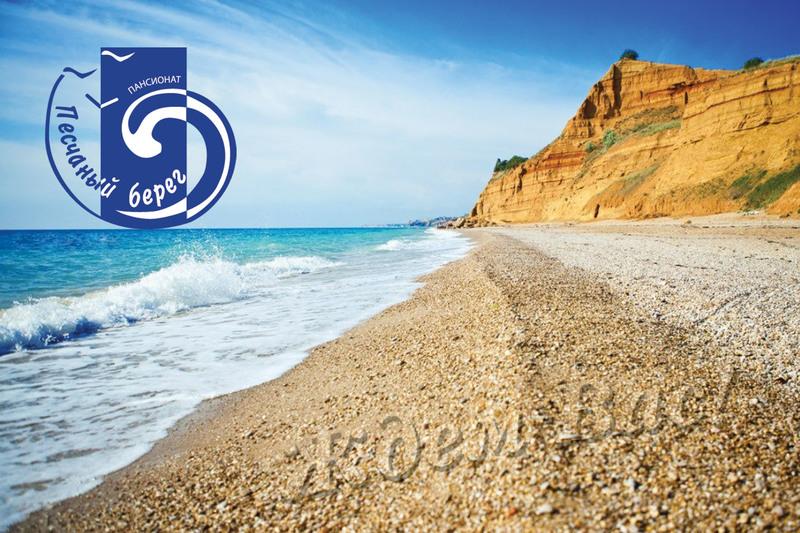 Отдых в пансионате в Севастополе - «Песчаный берег»: море, пляж, уют и комфорт!