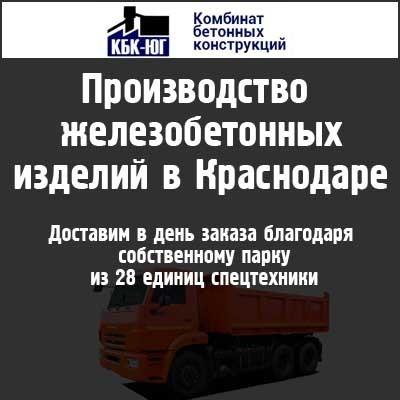 Железобетонные изделия в Краснодаре - комбинат бетонных конструкций «КБК-ЮГ»