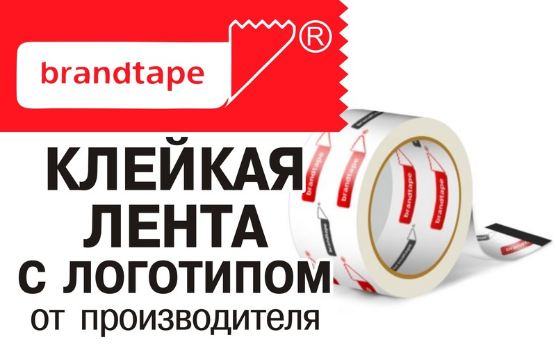 Клейкая лента с логотипом на Кубани – компания «Брендлента»: цена и качество от производителя!