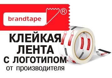 Клейкая лента с логотипом на Кубани – компания «Брендлента»: цена и качество от производителя!, фото — «Реклама Краснодарского Края»