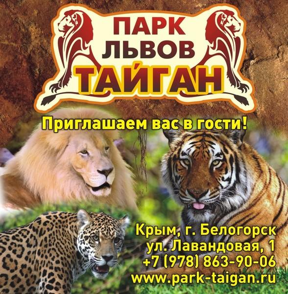Парк львов «Тайган» в Крыму для жителей Кубани: интересный, познавательный отдых для взрослых и детей!