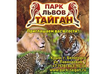 Парк львов «Тайган» в Крыму для жителей Кубани: интересный, познавательный отдых для взрослых и детей!, фото — «Реклама Краснодарского Края»