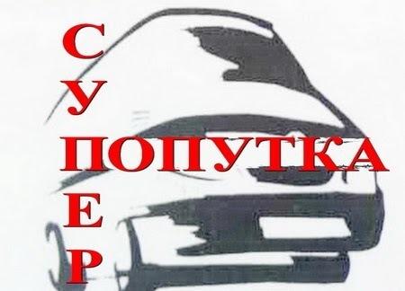 Ежедневные пассажирские поездки  КРАСНОДАР- КРЫМ- КРАСНОДАР - компания «Суперпопутка»