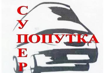 Ежедневные пассажирские поездки  КРАСНОДАР- КРЫМ- КРАСНОДАР - компания «Суперпопутка», фото — «Реклама Краснодарского Края»