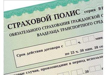 Кому на Кубани предоставят льготы на ОСАГО, фото — «Реклама Крымска»