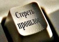 Россияне теперь имеют «право на забвение» в интернете, фото — «Рекламы Алупки»