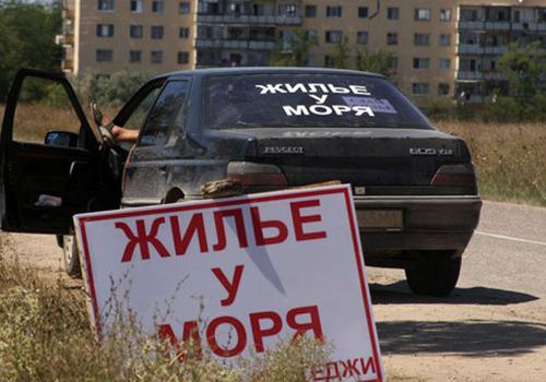 """Стоимость аренды жилья в Крыму растет """"не по дням, а по часам""""?"""