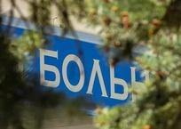 Министр здравоохранения Крыма решил сменить главврачей в пяти медучреждениях республики ВИДЕО, фото — «Рекламы Черноморского»