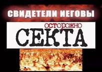 Религиозные подпольщики: севастопольские активисты «Свидетелей Иеговы», несмотря на запрет, ведут проповеди в Интернете, фото — «Рекламы Севастополя»