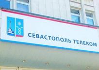 «Севтелеком» собираются обанкротить, фото — «Рекламы Севастополя»