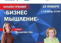 Обучение предпринимателей. «Бизнес мышление» — тренинг в онлайн формате, фото — «Рекламы Севастополя»
