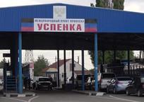 Category_granica_dnr_punkt_propuska_rossiya