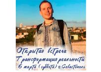 Бесплатный мастер-класс по трансформации реальности в Севастополе! Приглашаем!, фото — «Рекламы Севастополя»