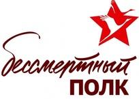 «Бессмертный полк» пройдёт в Крыму в онлайн-формате, фото — «Рекламы Бахчисарая»