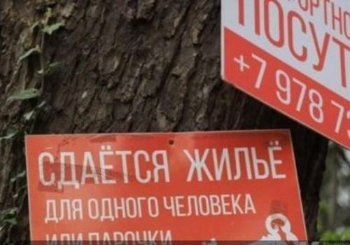 В Крыму будут облавы на «теневые» объекты размещения