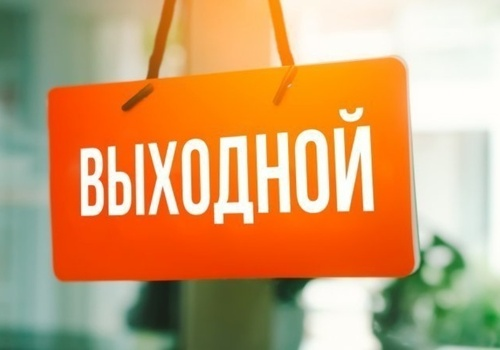 Крымчан ждёт трехдневная рабочая неделя