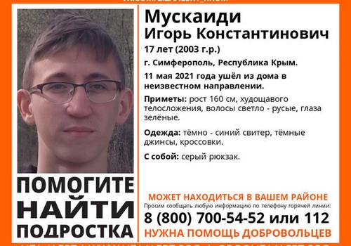 Севастопольцев просят помочь в поиске пропавшего подростка