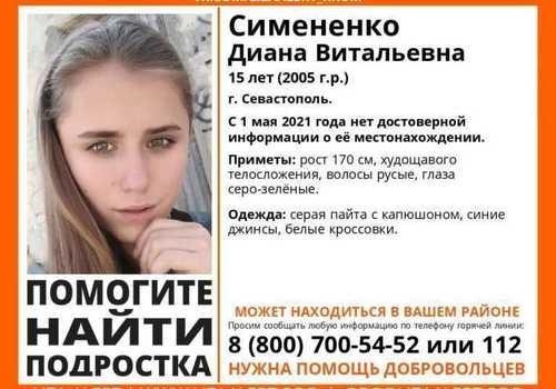 В Севастополе разыскивают 15-летнюю Диану Симененко