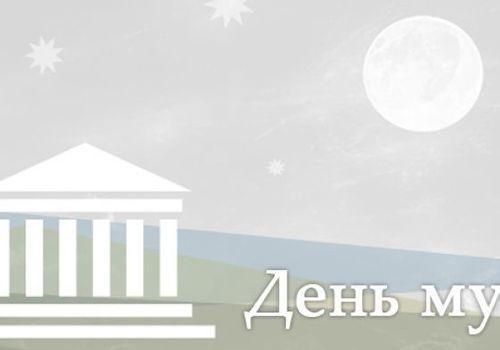 Международный день музеев: где в Крыму бесплатное посещение