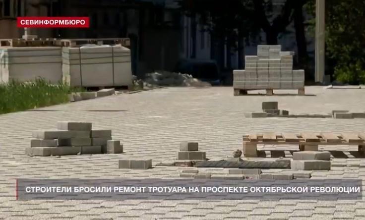 Строители бросили ремонт тротуара на проспекте Октябрьской революции на 5 месяцев