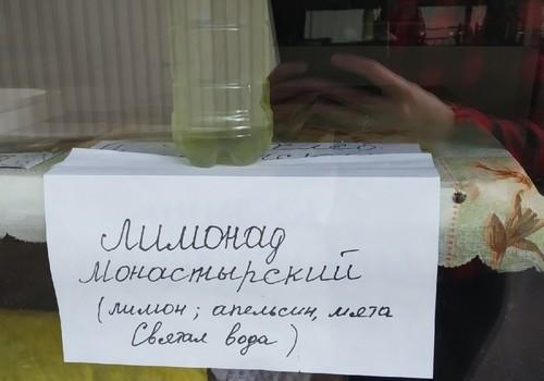 Не лечебный, но очень вкусный: в Крыму монахи продают лимонад на святой воде