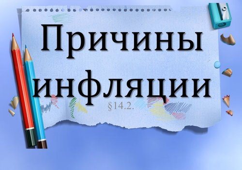 Центральный банк назвал одной из причин инфляции в Севастополе прохладную весну