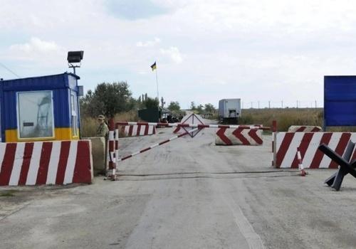 Украина вновь закрыла пункт пропуска на границе с Крымом