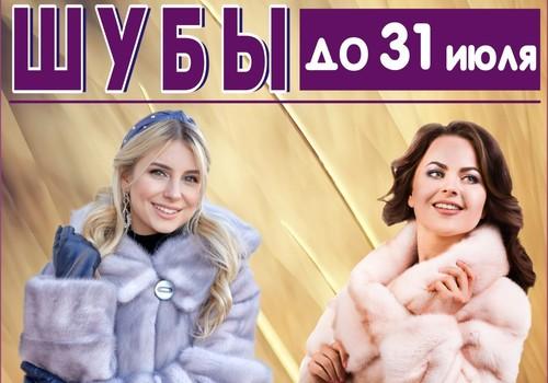 Выставка-продажа шуб в Севастополе – огромный выбор товаров по приемлемым ценам!