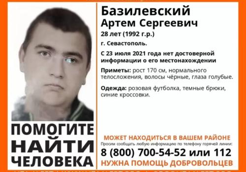 В Севастополе ищут 28-летнего парня