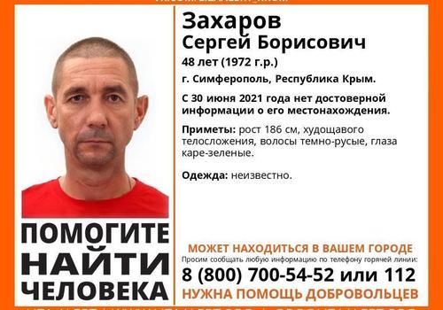 Розыск: в Симферополе месяц назад пропал мужчина