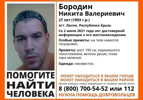 Пропал житель поселка под Севастополем с татуировками на теле
