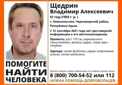 В Крыму пропал 61-летний мужчина