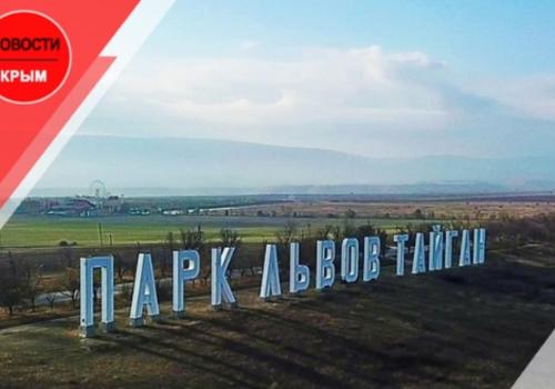 СК возбудил уголовное дело после травмирования годовалого ребенка в парке львов «Тайган» в Крыму