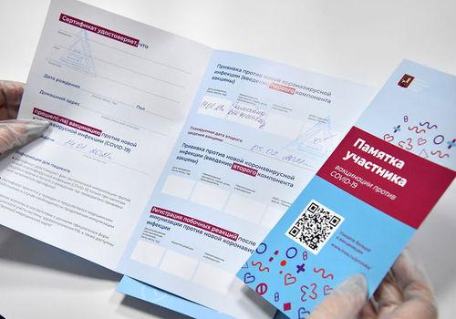 В севастопольских офисах МФЦ можно будет бесплатно распечатать сертификат о вакцинации