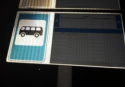 На остановках Симферополя начали вывешивать расписание маршруток ФОТО
