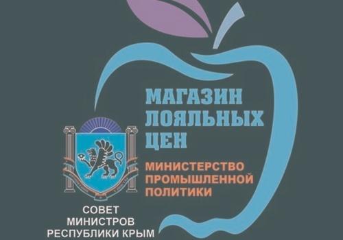 В Крыму будут маркировать магазины с низкими ценами