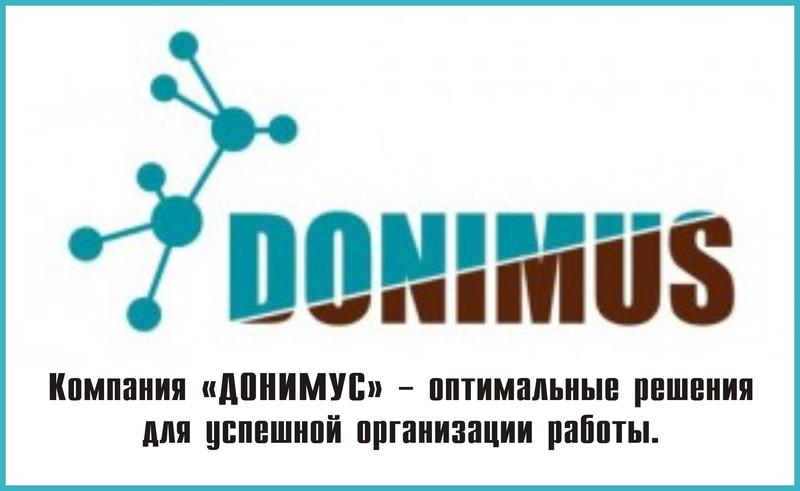 Компания «Донимус»: выполним за Вас часть ваших задач профессионально и с гарантированным качеством